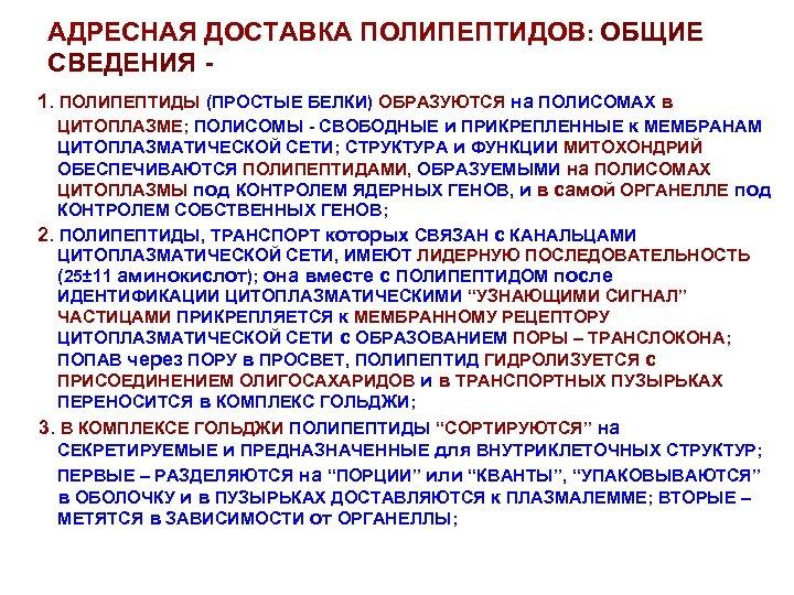 АДРЕСНАЯ ДОСТАВКА ПОЛИПЕПТИДОВ: ОБЩИЕ СВЕДЕНИЯ 1. ПОЛИПЕПТИДЫ (ПРОСТЫЕ БЕЛКИ) ОБРАЗУЮТСЯ на ПОЛИСОМАХ в ЦИТОПЛАЗМЕ;