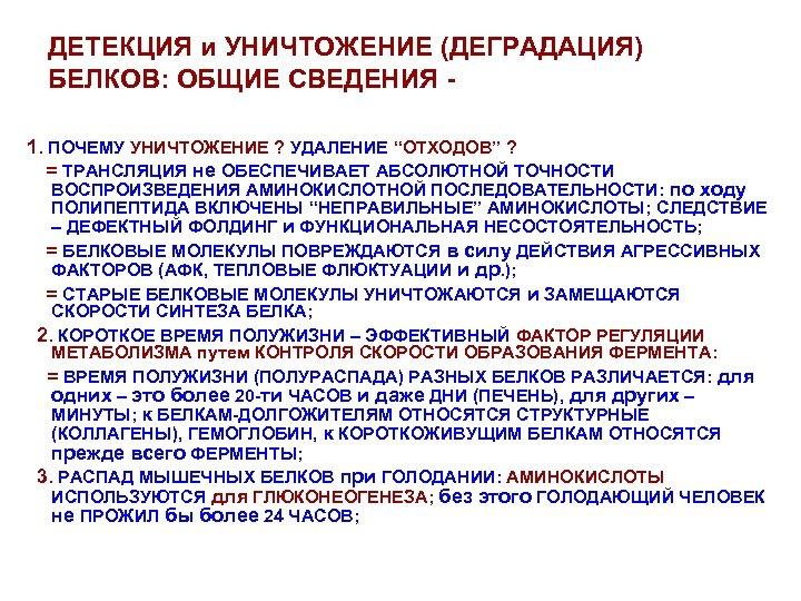 """ДЕТЕКЦИЯ и УНИЧТОЖЕНИЕ (ДЕГРАДАЦИЯ) БЕЛКОВ: ОБЩИЕ СВЕДЕНИЯ 1. ПОЧЕМУ УНИЧТОЖЕНИЕ ? УДАЛЕНИЕ """"ОТХОДОВ"""" ?"""