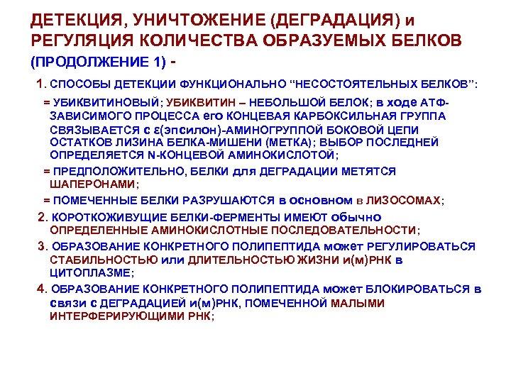 ДЕТЕКЦИЯ, УНИЧТОЖЕНИЕ (ДЕГРАДАЦИЯ) и РЕГУЛЯЦИЯ КОЛИЧЕСТВА ОБРАЗУЕМЫХ БЕЛКОВ (ПРОДОЛЖЕНИЕ 1) 1. СПОСОБЫ ДЕТЕКЦИИ ФУНКЦИОНАЛЬНО