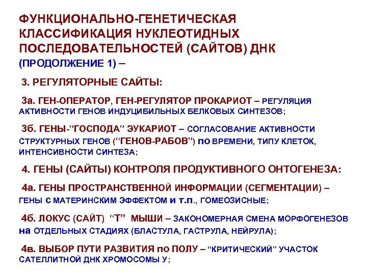 ФУНКЦИОНАЛЬНО-ГЕНЕТИЧЕСКАЯ КЛАССИФИКАЦИЯ НУКЛЕОТИДНЫХ ПОСЛЕДОВАТЕЛЬНОСТЕЙ (САЙТОВ) ДНК (ПРОДОЛЖЕНИЕ 1) – 3. РЕГУЛЯТОРНЫЕ САЙТЫ: 3 а.