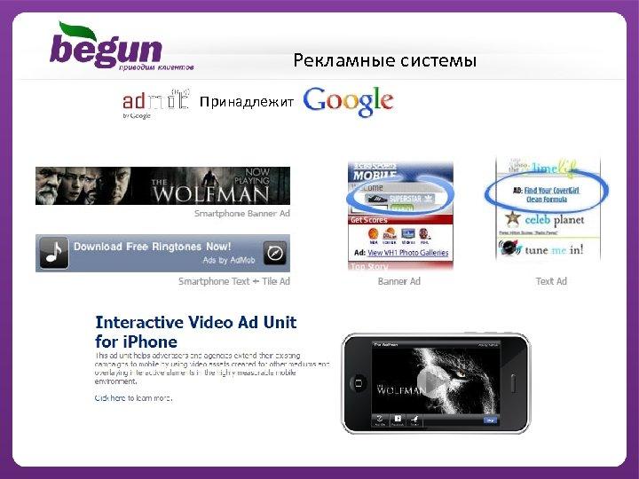 Рекламные системы Принадлежит