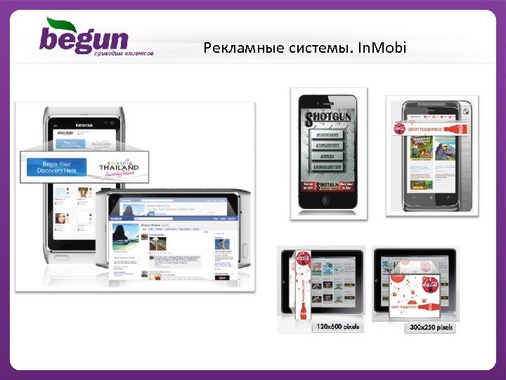 Рекламные системы. In. Mobi