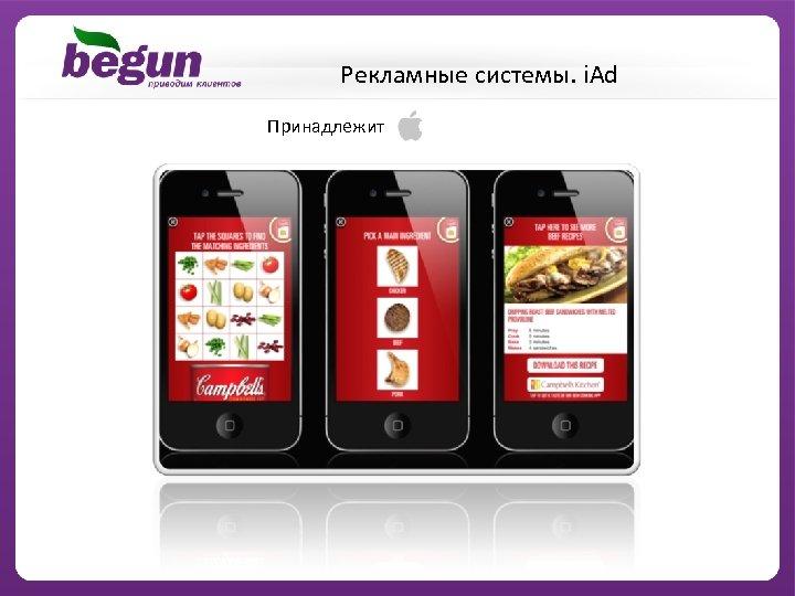 Рекламные системы. i. Ad Принадлежит