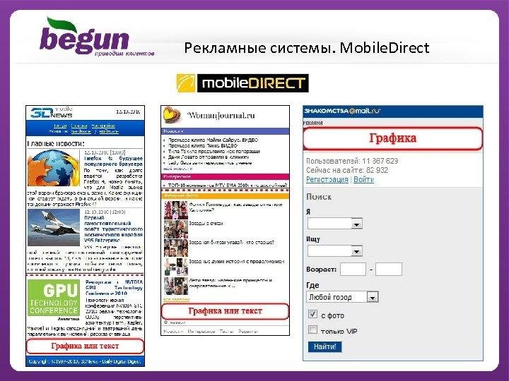 Рекламные системы. Mobile. Direct