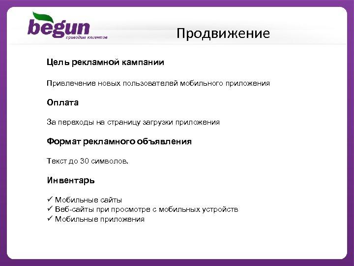 Продвижение Цель рекламной кампании Привлечение новых пользователей мобильного приложения Оплата За переходы на страницу