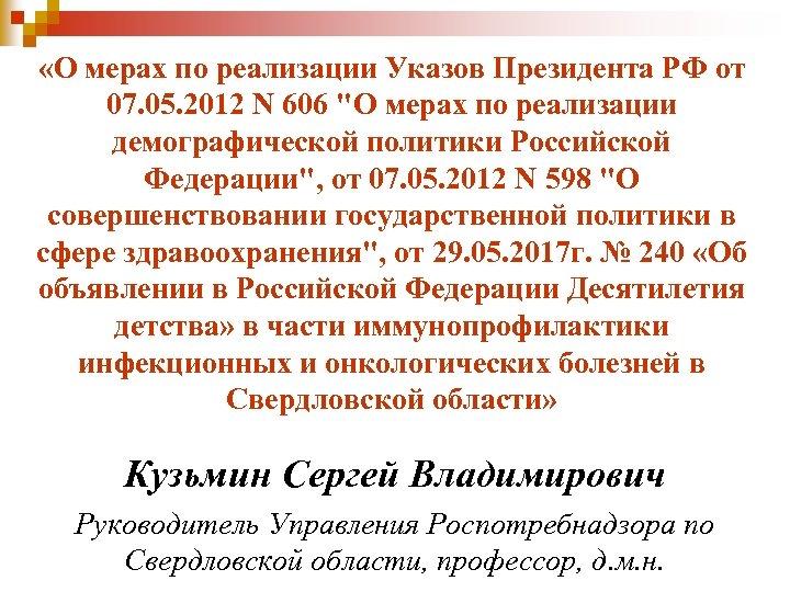 «О мерах по реализации Указов Президента РФ от 07. 05. 2012 N 606