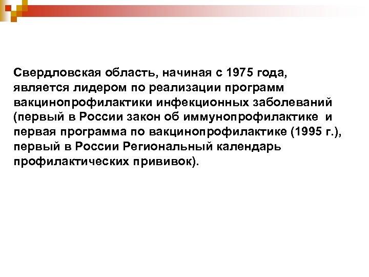 Свердловская область, начиная с 1975 года, является лидером по реализации программ вакцинопрофилактики инфекционных заболеваний