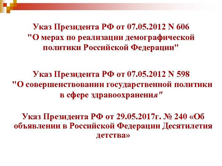 Указ Президента РФ от 07. 05. 2012 N 606