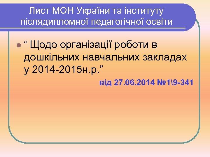 Лист МОН України та інституту післядипломної педагогічної освіти Щодо організації роботи в дошкільних навчальних