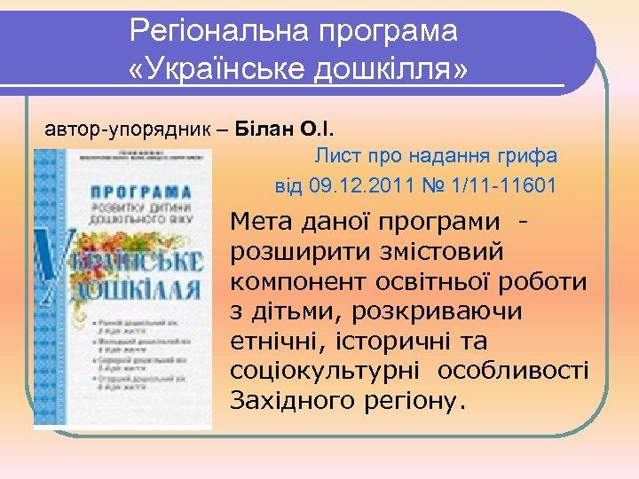 Регіональна програма «Українське дошкілля» автор-упорядник – Білан О. І. Лист про надання грифа від