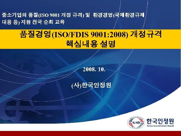 중소기업의 품질(ISO 9001 개정 규격) 및 환경경영(국제환경규제 대응 등) 지원 전국 순회 교육 품질경영(ISO/FDIS