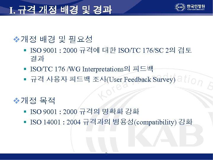 I. 규격 개정 배경 및 경과 v 개정 배경 및 필요성 § ISO 9001