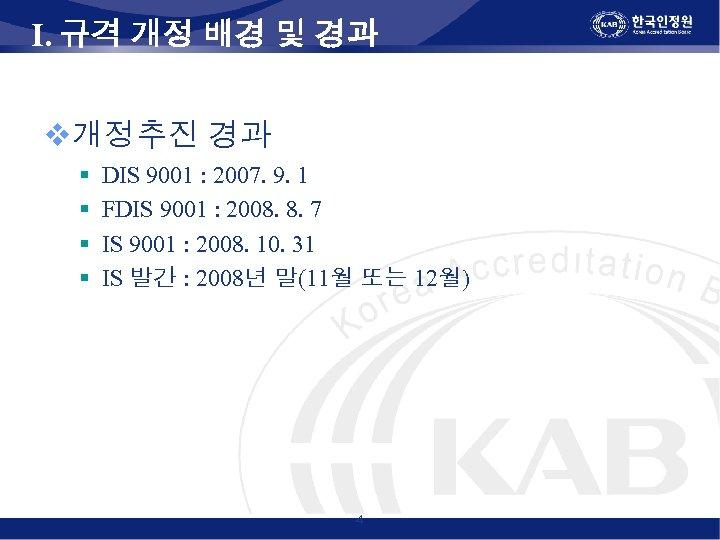 I. 규격 개정 배경 및 경과 v개정추진 경과 § § DIS 9001 : 2007.