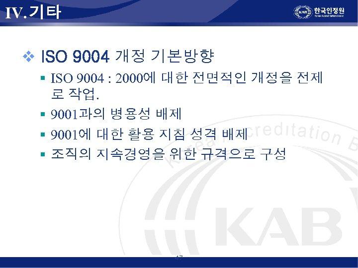 IV. 기타 v ISO 9004 개정 기본방향 § ISO 9004 : 2000에 대한 전면적인