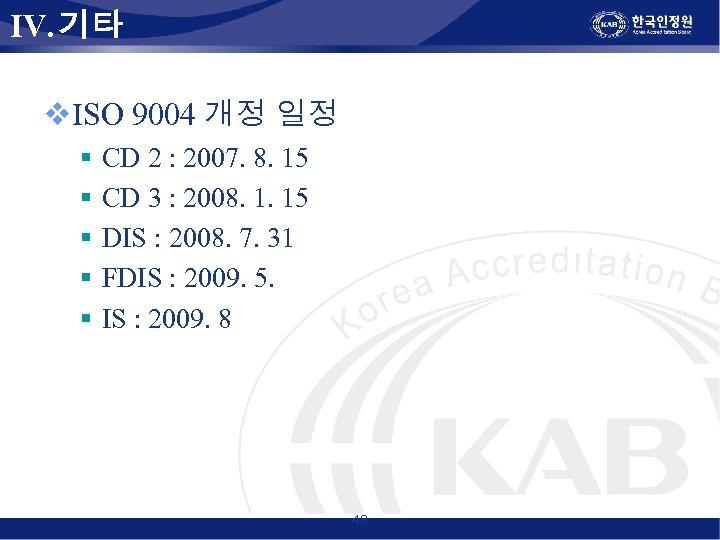 IV. 기타 v. ISO 9004 개정 일정 § § § CD 2 : 2007.