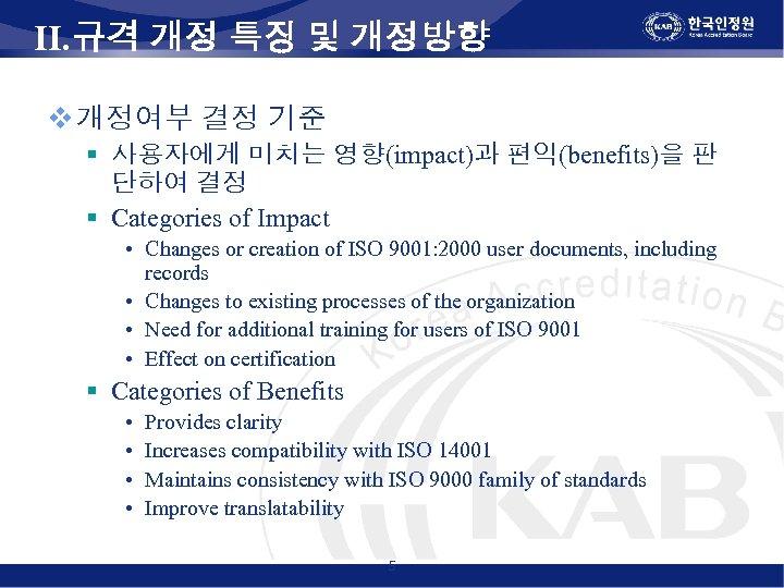 II. 규격 개정 특징 및 개정방향 v 개정여부 결정 기준 § 사용자에게 미치는 영향(impact)과