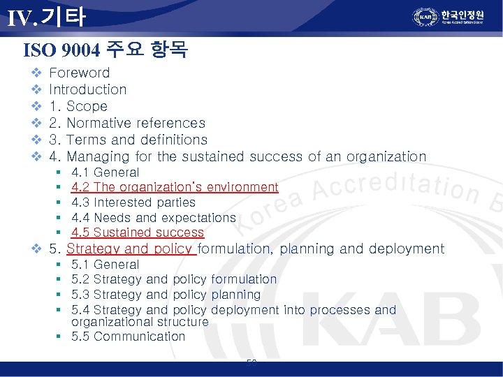 IV. 기타 ISO 9004 주요 항목 v v v Foreword Introduction 1. Scope 2.