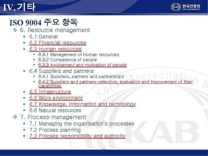 IV. 기타 ISO 9004 주요 항목 v 6. Resource management § 6. 1 General