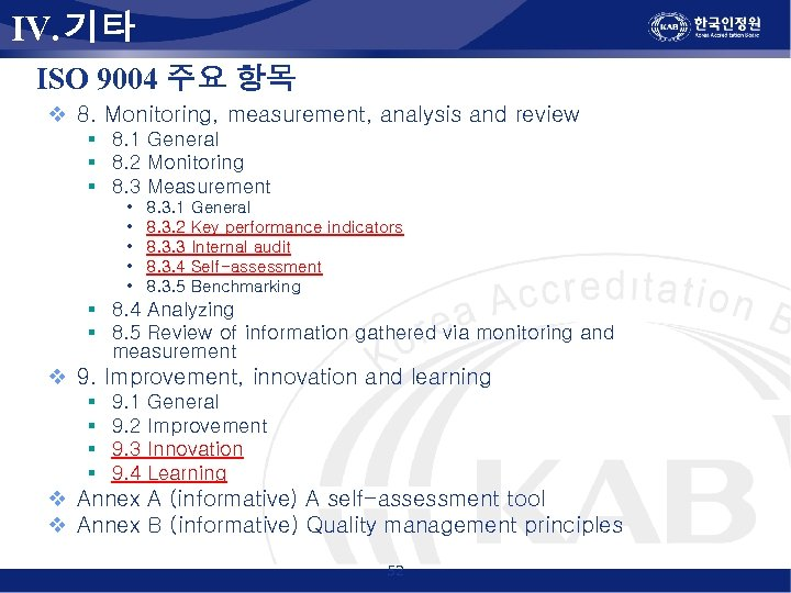 IV. 기타 ISO 9004 주요 항목 v 8. Monitoring, measurement, analysis and review §