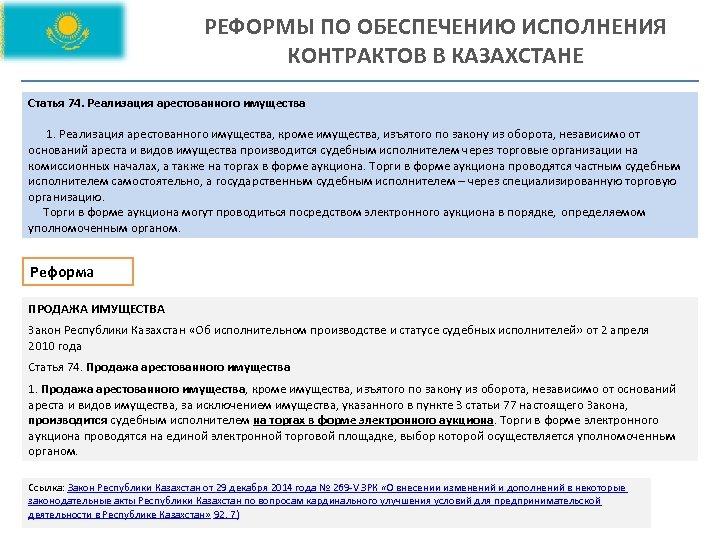 РЕФОРМЫ ПО ОБЕСПЕЧЕНИЮ ИСПОЛНЕНИЯ КОНТРАКТОВ В КАЗАХСТАНЕ Статья 74. Реализация арестованного имущества 1. Реализация