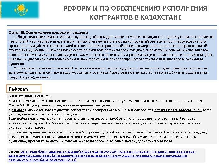 РЕФОРМЫ ПО ОБЕСПЕЧЕНИЮ ИСПОЛНЕНИЯ КОНТРАКТОВ В КАЗАХСТАНЕ Статья 80. Общие условия проведения аукциона 1.