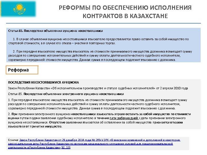 РЕФОРМЫ ПО ОБЕСПЕЧЕНИЮ ИСПОЛНЕНИЯ КОНТРАКТОВ В КАЗАХСТАНЕ Статья 85. Последствия объявления аукциона несостоявшимся 1.