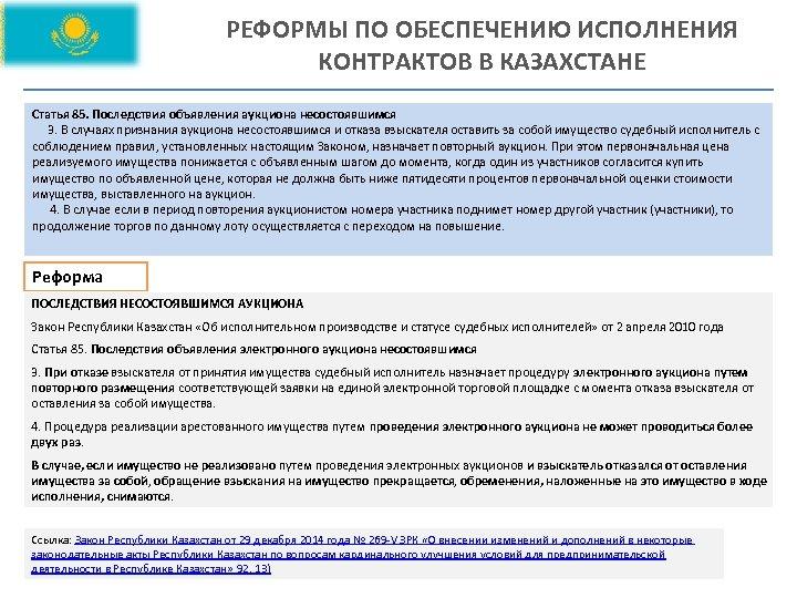 РЕФОРМЫ ПО ОБЕСПЕЧЕНИЮ ИСПОЛНЕНИЯ КОНТРАКТОВ В КАЗАХСТАНЕ Статья 85. Последствия объявления аукциона несостоявшимся 3.