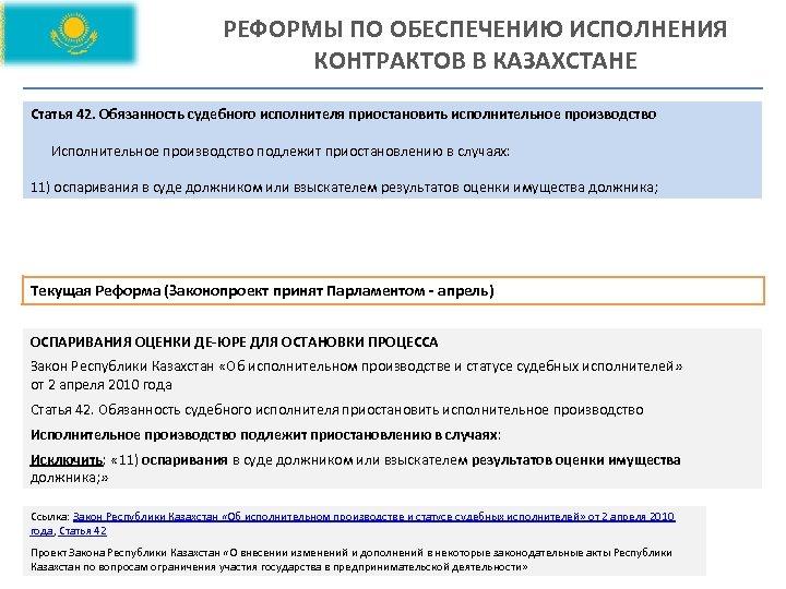 РЕФОРМЫ ПО ОБЕСПЕЧЕНИЮ ИСПОЛНЕНИЯ КОНТРАКТОВ В КАЗАХСТАНЕ Статья 42. Обязанность судебного исполнителя приостановить исполнительное