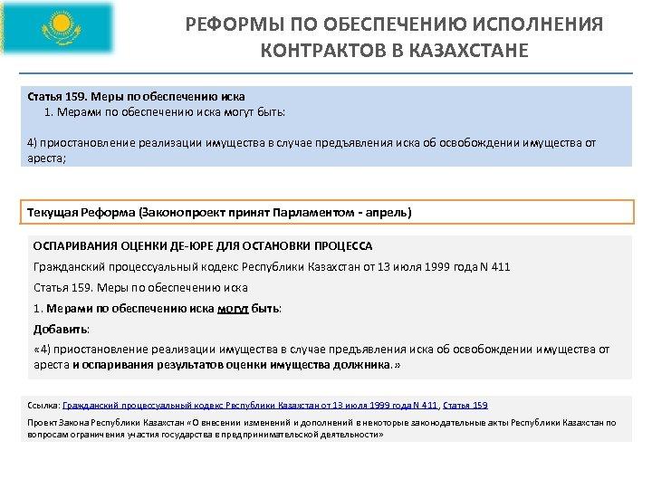 РЕФОРМЫ ПО ОБЕСПЕЧЕНИЮ ИСПОЛНЕНИЯ КОНТРАКТОВ В КАЗАХСТАНЕ Статья 159. Меры по обеспечению иска 1.