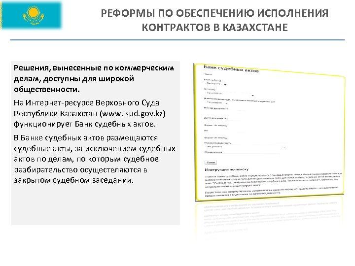 РЕФОРМЫ ПО ОБЕСПЕЧЕНИЮ ИСПОЛНЕНИЯ КОНТРАКТОВ В КАЗАХСТАНЕ Решения, вынесенные по коммерческим делам, доступны для