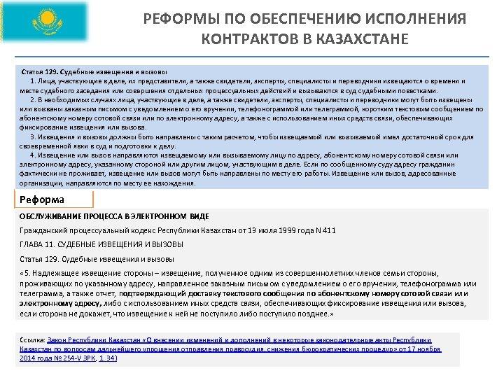 РЕФОРМЫ ПО ОБЕСПЕЧЕНИЮ ИСПОЛНЕНИЯ КОНТРАКТОВ В КАЗАХСТАНЕ Статья 129. Судебные извещения и вызовы 1.
