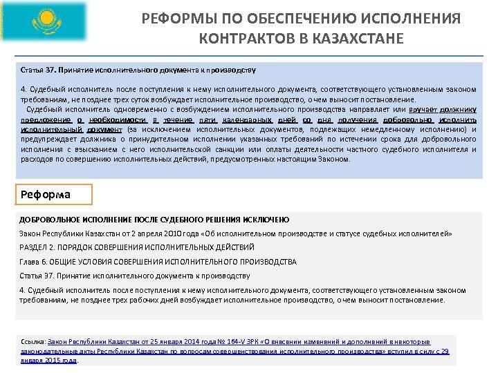 РЕФОРМЫ ПО ОБЕСПЕЧЕНИЮ ИСПОЛНЕНИЯ КОНТРАКТОВ В КАЗАХСТАНЕ Статья 37. Принятие исполнительного документа к производству