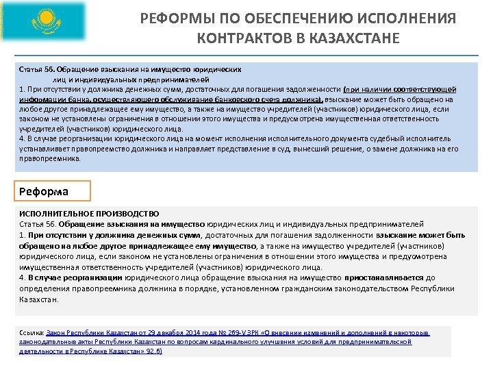 РЕФОРМЫ ПО ОБЕСПЕЧЕНИЮ ИСПОЛНЕНИЯ КОНТРАКТОВ В КАЗАХСТАНЕ Статья 56. Обращение взыскания на имущество юридических