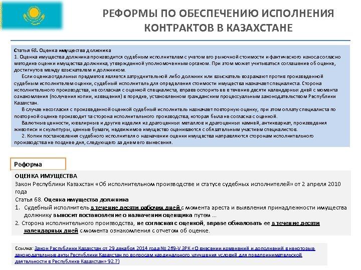 РЕФОРМЫ ПО ОБЕСПЕЧЕНИЮ ИСПОЛНЕНИЯ КОНТРАКТОВ В КАЗАХСТАНЕ Статья 68. Оценка имущества должника 1. Оценка