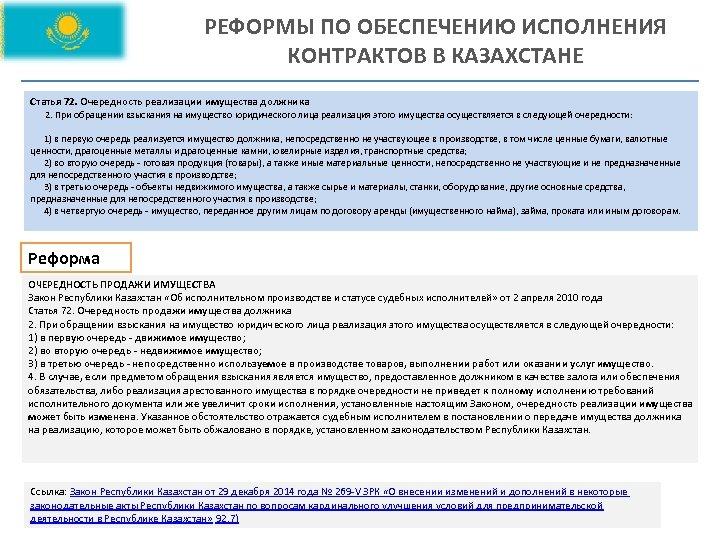 РЕФОРМЫ ПО ОБЕСПЕЧЕНИЮ ИСПОЛНЕНИЯ КОНТРАКТОВ В КАЗАХСТАНЕ Статья 72. Очередность реализации имущества должника 2.
