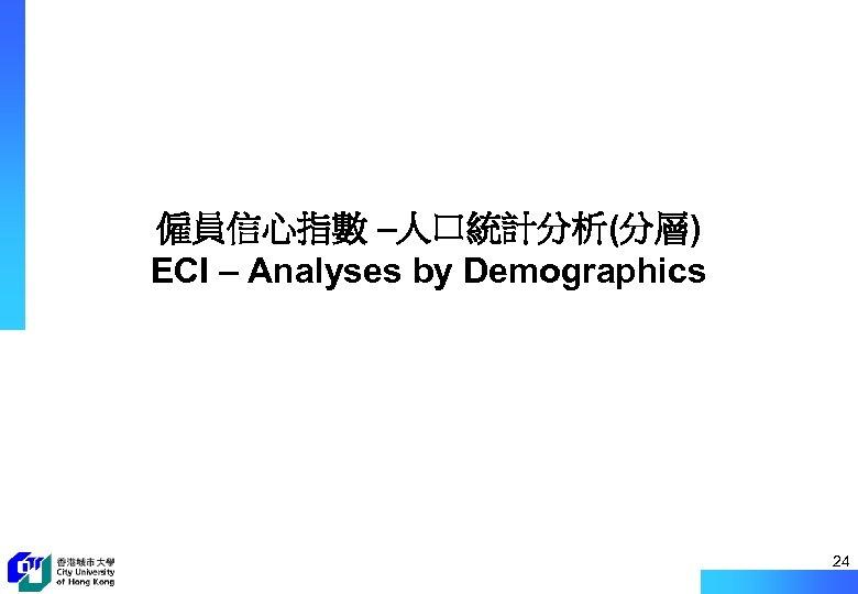 僱員信心指數 –人口統計分析(分層) ECI – Analyses by Demographics 24