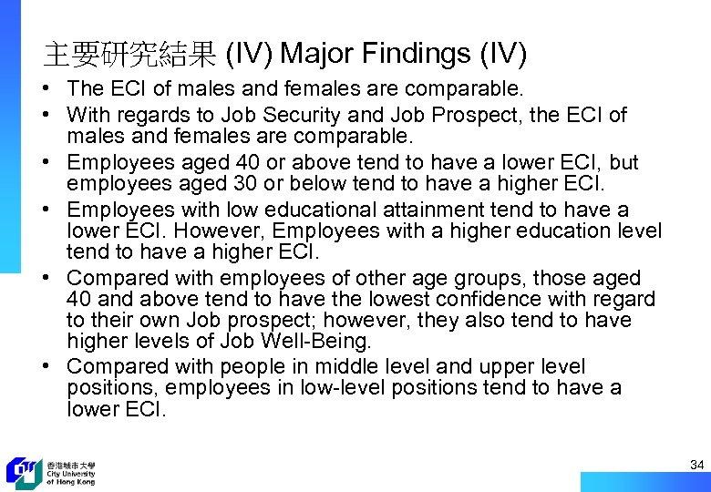主要研究結果 (IV) Major Findings (IV) • The ECI of males and females are comparable.