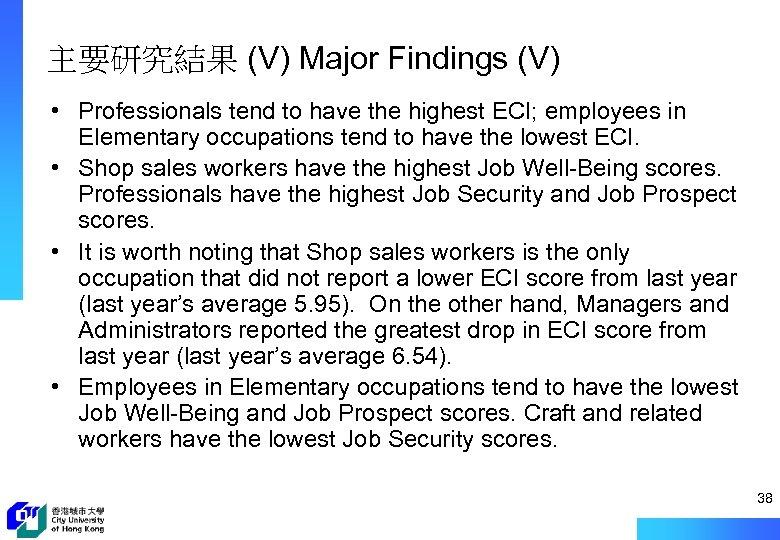 主要研究結果 (V) Major Findings (V) • Professionals tend to have the highest ECI; employees