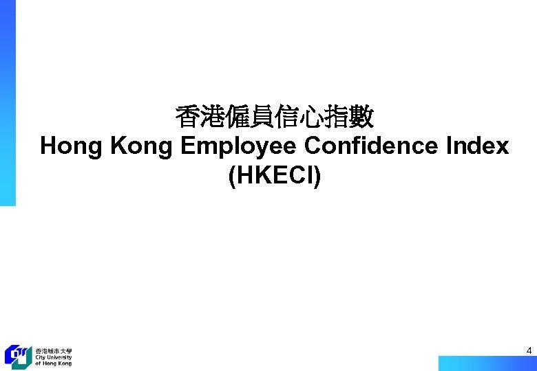 香港僱員信心指數 Hong Kong Employee Confidence Index (HKECI) 4