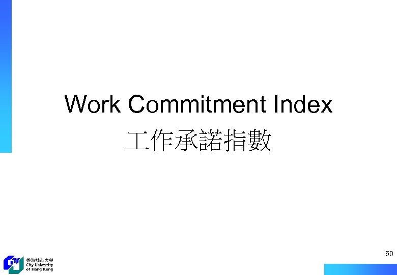 Work Commitment Index 作承諾指數 50