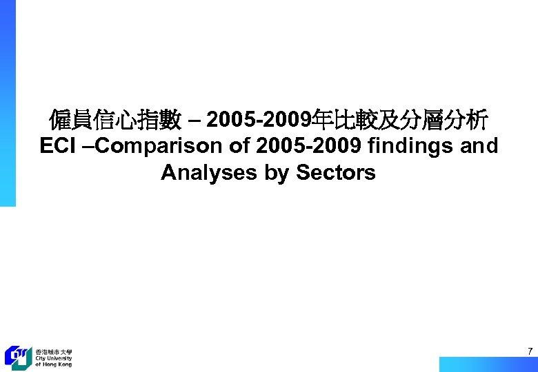 僱員信心指數 – 2005 -2009年比較及分層分析 ECI –Comparison of 2005 -2009 findings and Analyses by Sectors