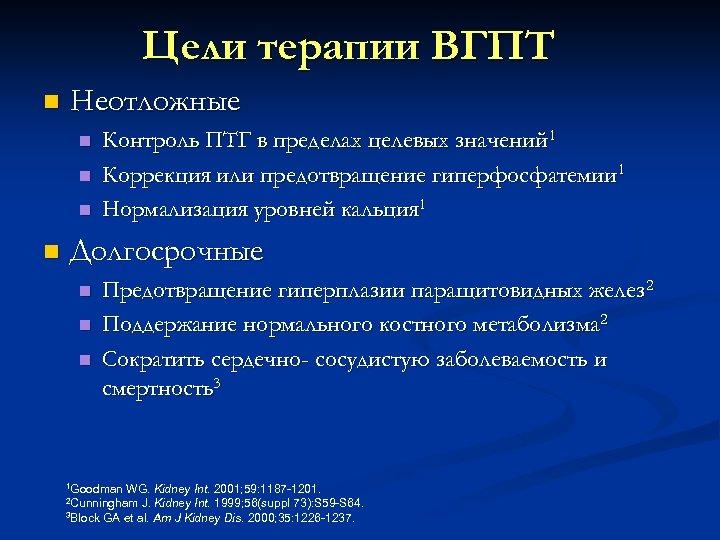 Цели терапии ВГПТ n Неотложные n n Контроль ПТГ в пределах целевых значений 1