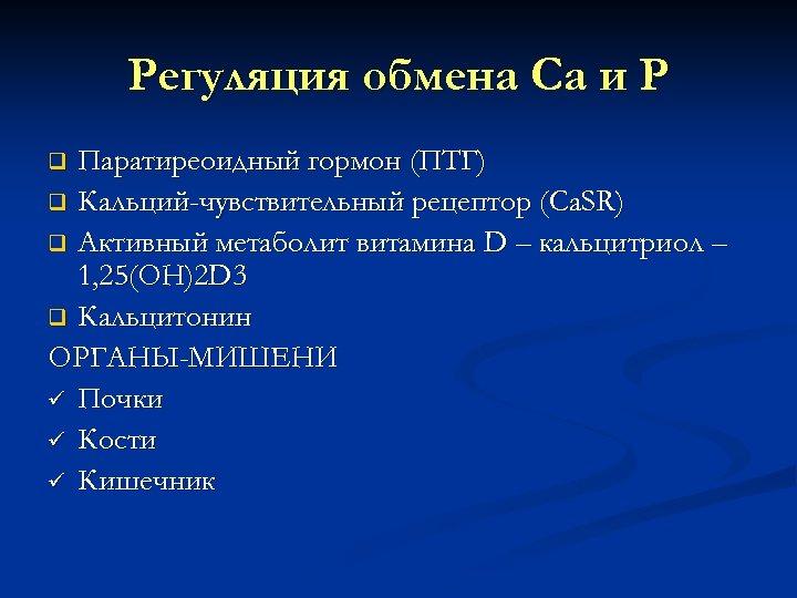 Регуляция обмена Са и Р Паратиреоидный гормон (ПТГ) q Кальций-чувствительный рецептор (Ca. SR) q