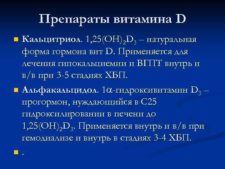 Препараты витамина D Кальцитриол. 1, 25(ОН)2 D 3 – натуральная форма гормона вит D.