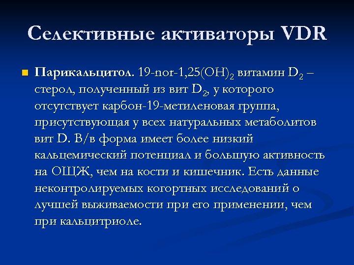 Селективные активаторы VDR n Парикальцитол. 19 -nor-1, 25(OH)2 витамин D 2 – стерол, полученный