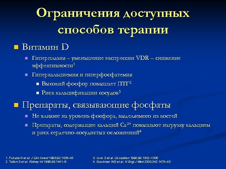 Ограничения доступных способов терапии n Витамин D n n n Гиперплазия – уменьшение экспрессии
