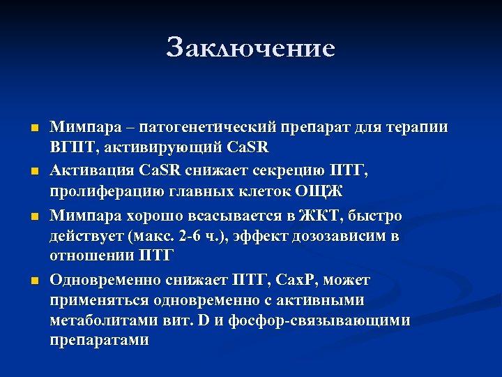 Заключение n n Мимпара – патогенетический препарат для терапии ВГПТ, активирующий Са. SR Активация