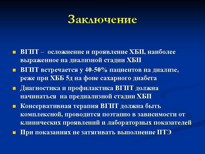 Заключение n n n ВГПТ – осложнение и проявление ХБП, наиболее выраженное на диализной