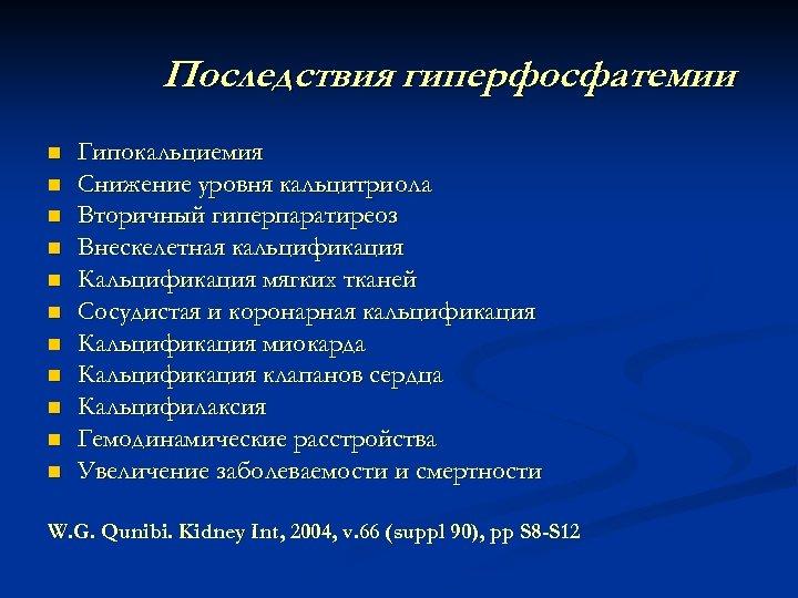 Последствия гиперфосфатемии n n n Гипокальциемия Снижение уровня кальцитриола Вторичный гиперпаратиреоз Внескелетная кальцификация Кальцификация