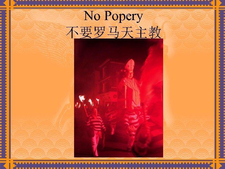 No Popery 不要罗马天主教